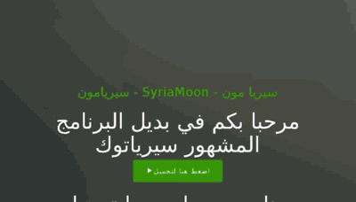 What Syriamoon.info website looked like in 2018 (2 years ago)