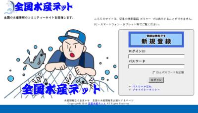 What Suisannet.jp website looked like in 2018 (2 years ago)