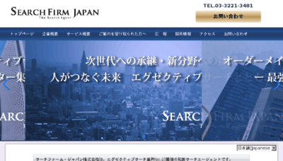 What Search-firm.co.jp website looked like in 2018 (3 years ago)