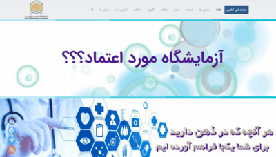What Sadrlab.ir website looked like in 2018 (2 years ago)