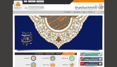 What Saipayadak.org website looked like in 2019 (2 years ago)