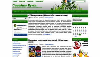 What Semeynaya-kuchka.ru website looked like in 2019 (2 years ago)