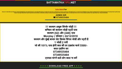 What Sattamatkatips.net website looked like in 2019 (2 years ago)