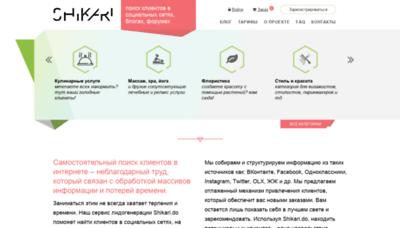 What Shikari.do website looked like in 2019 (2 years ago)