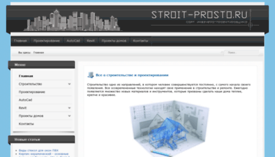 What Stroit-prosto.ru website looked like in 2019 (2 years ago)