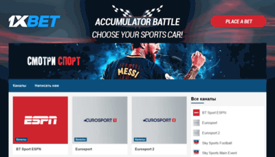 What Smotrisport.pro website looked like in 2019 (1 year ago)