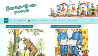 What Svetlica-mama-blogger.ru website looked like in 2019 (1 year ago)