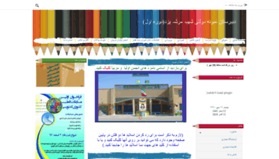 What Shahidmorshed.ir website looked like in 2019 (1 year ago)