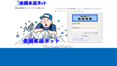 What Suisannet.jp website looked like in 2019 (1 year ago)