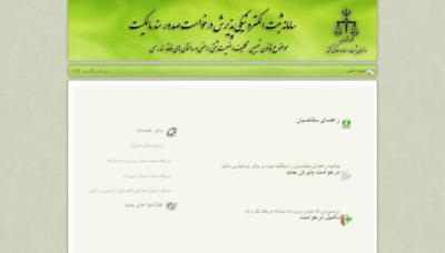 What Sabtemelk.ir website looked like in 2020 (1 year ago)