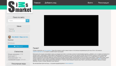 What Sims-market.ru website looked like in 2020 (1 year ago)