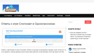 What Slogonavt.ru website looked like in 2020 (1 year ago)