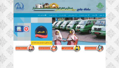 What Shirazs.ir website looked like in 2020 (1 year ago)