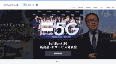 What Softbankbb.co.jp website looked like in 2020 (1 year ago)