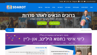 What Sdarot.work website looked like in 2020 (1 year ago)
