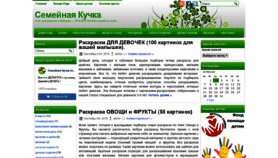 What Semeynaya-kuchka.ru website looked like in 2020 (1 year ago)