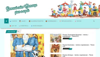 What Svetlica-mama-blogger.ru website looked like in 2020 (1 year ago)