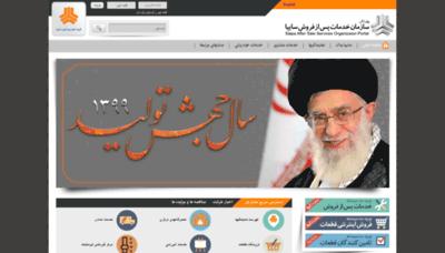 What Saipayadak.org website looked like in 2020 (1 year ago)