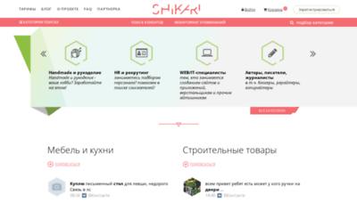 What Shikari.do website looked like in 2020 (1 year ago)