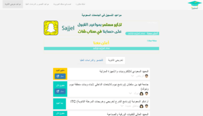 What Sajjel.me website looked like in 2020 (1 year ago)