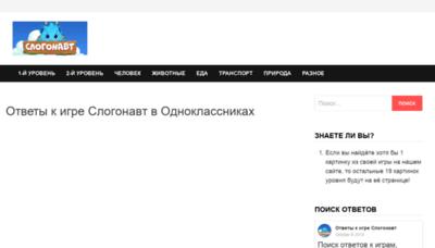 What Slogonavt.ru website looked like in 2020 (This year)