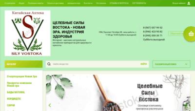 What Silyvostoka.ru website looked like in 2020 (This year)