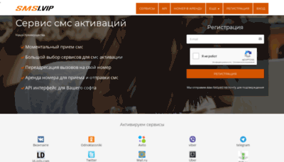 What Smsi.vip website looked like in 2020 (This year)