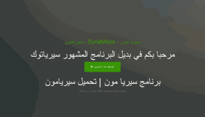 What Syriamoon.info website looked like in 2020 (This year)