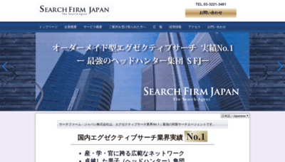 What Search-firm.co.jp website looks like in 2021