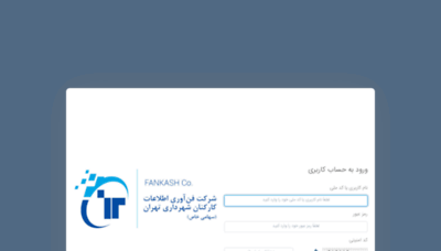 What Stock.shahr-yar.ir website looks like in 2021