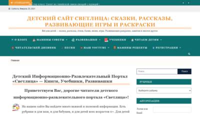 What Svetlica-mama-blogger.ru website looks like in 2021