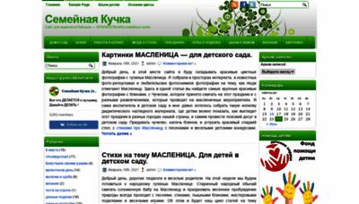 What Semeynaya-kuchka.ru website looks like in 2021