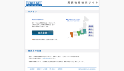 What Seiwa-dss.net website looks like in 2021