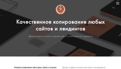 What Sitecopy.pro website looks like in 2021