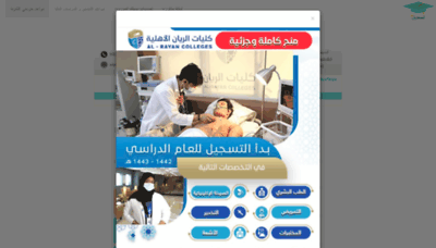 What Sajjel.me website looks like in 2021