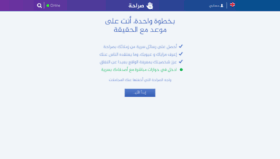 What Saraha.online website looks like in 2021