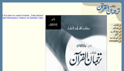 What Tarjumanulquran.org website looked like in 2011 (10 years ago)