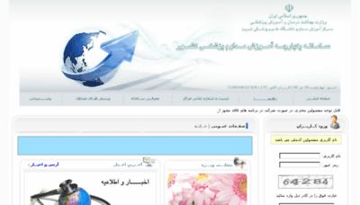 What Tabriz.ircme.ir website looked like in 2016 (4 years ago)