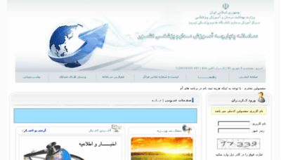 What Tabriz.ircme.ir website looked like in 2017 (3 years ago)