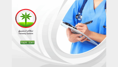 What Tanseeq.ksmc.med.sa website looked like in 2017 (3 years ago)