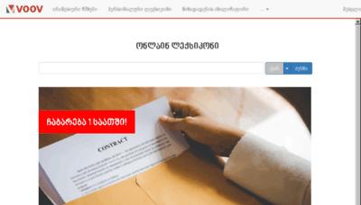 What Translate.voov.me website looked like in 2018 (2 years ago)