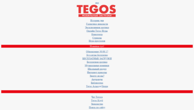 What Tegos-zagruzki.ru website looked like in 2019 (2 years ago)