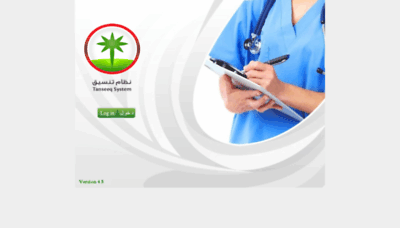 What Tanseeq.ksmc.med.sa website looked like in 2020 (1 year ago)