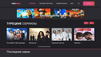 What Turkserial.org website looked like in 2020 (1 year ago)