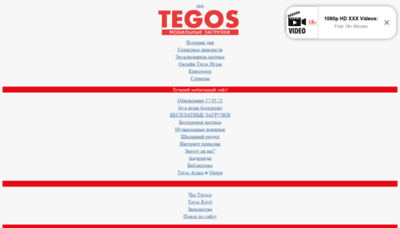 What Tegos-zagruzki.ru website looks like in 2021