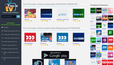 What Tas-ix.tv website looks like in 2021