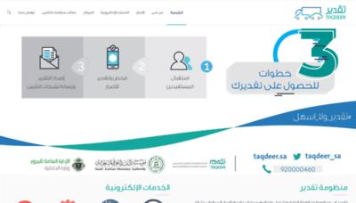 What Taqdeer.sa website looks like in 2021