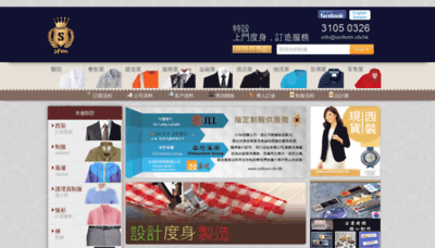 What Uniform.idv.hk website looked like in 2018 (2 years ago)