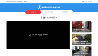What Uman.ua website looked like in 2019 (1 year ago)