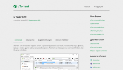 What Utorrentinfo.ru website looked like in 2020 (1 year ago)